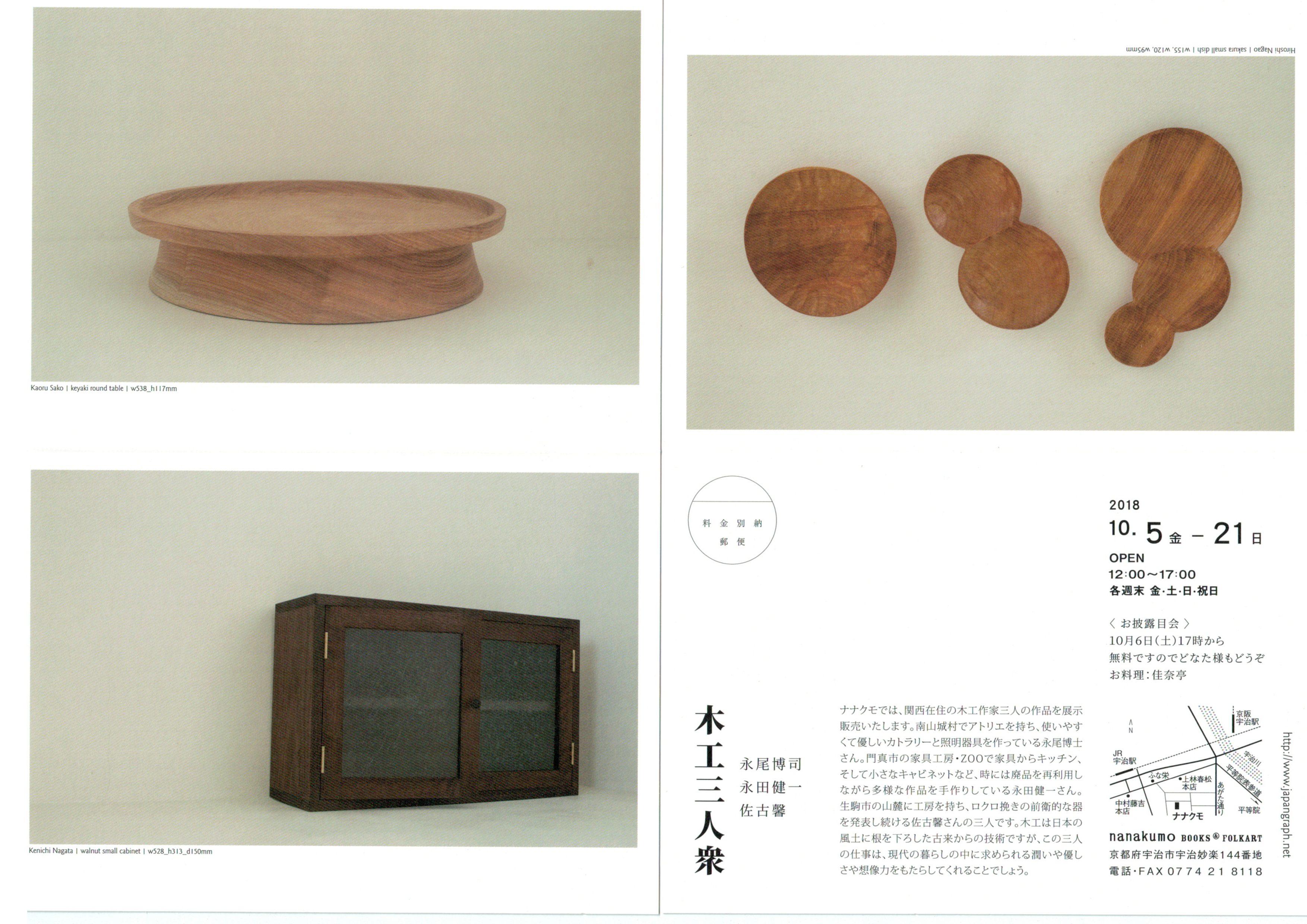木工三人衆 京都宇治展示会です